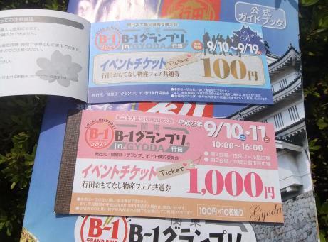20110911_ticket