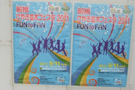 20110912_poster