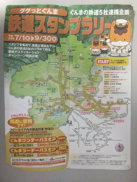 20110917_stamp2