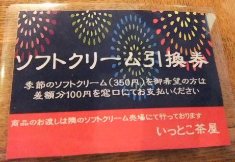 20110918_hikikaeken