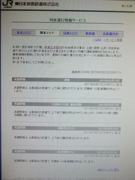 20110922_info2