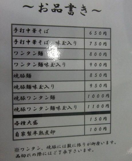 20110925_oshinagaki
