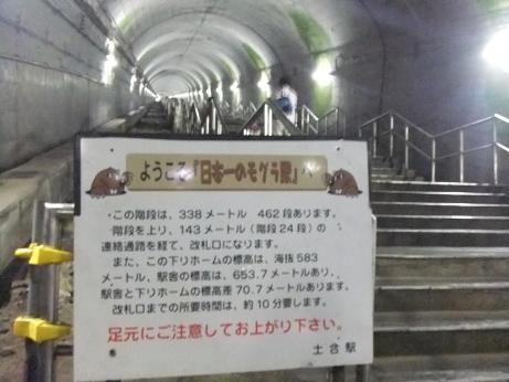 20111004_kaidan2