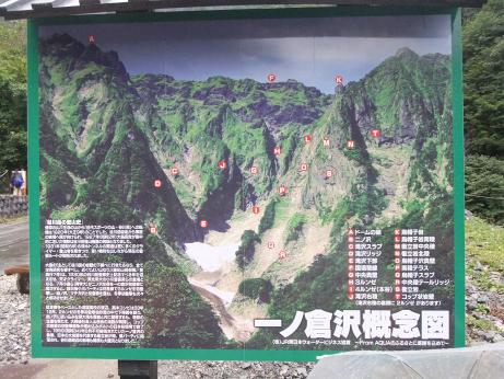 20111006_ichinokurasawa6