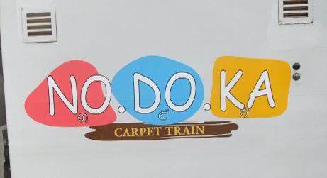 20111008_nodoka4