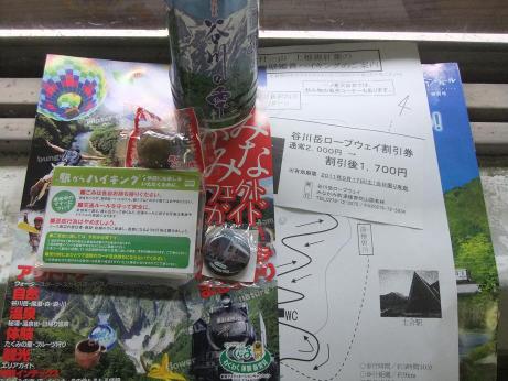 20111011_uketsuke