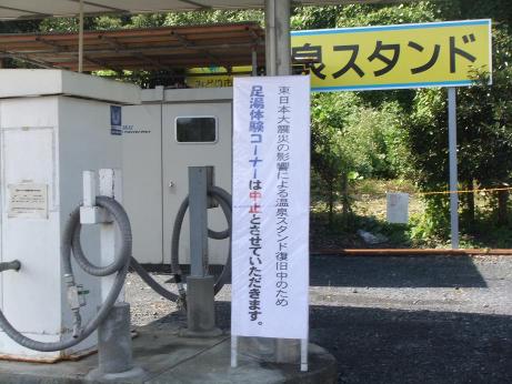 20111012_onsen_stand