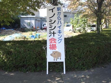 20111016_inoshishijiru_kanban