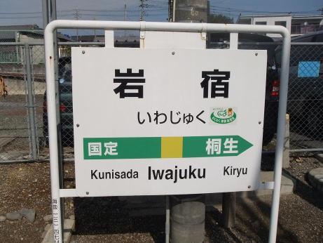 20111016_iwajyuku_st