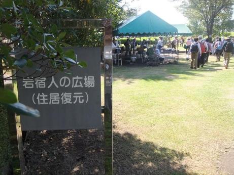 20111016_iwajyukubitonohiroba