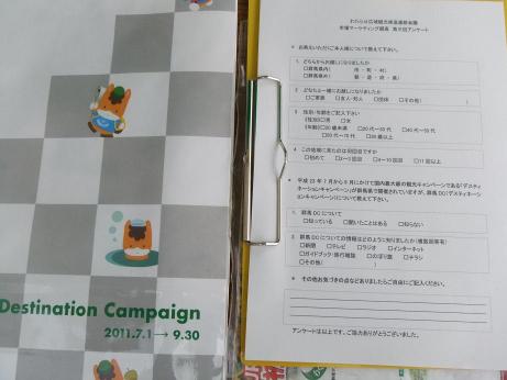 20111016_kinenhin