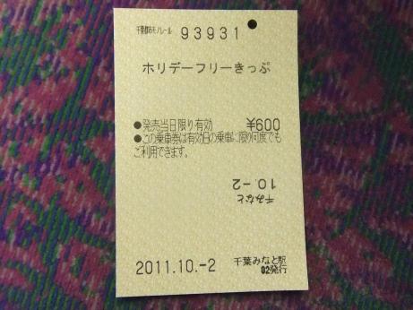 20111018_freekippu