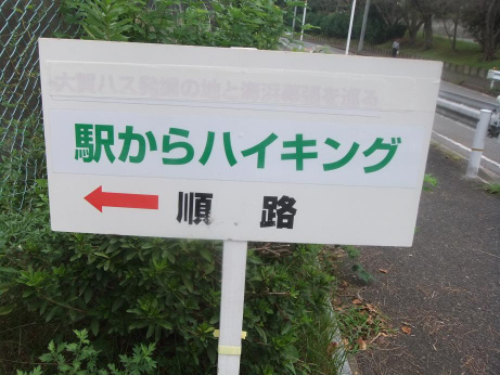 20111022_jyunro