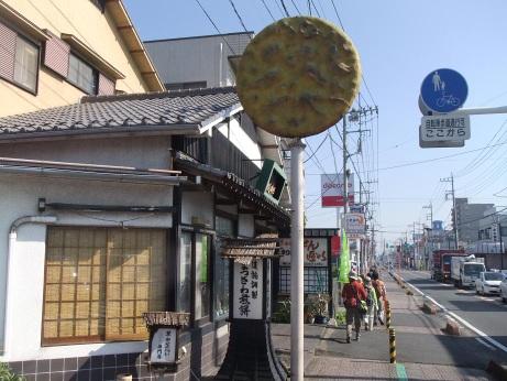 20111119_matsuzawa_senbei