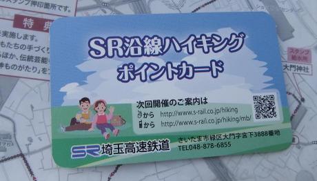 20111217_point_card