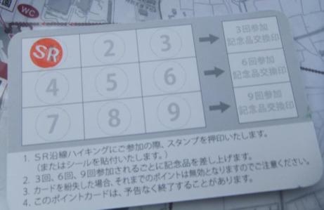 20111217_point_card2