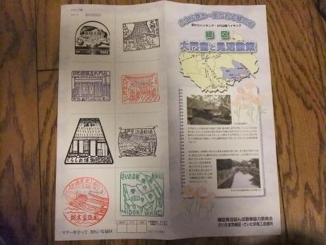 20111217_stamp