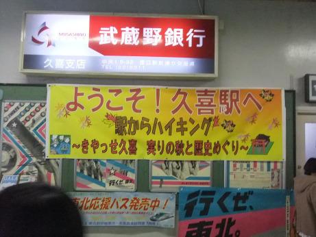 20111223_kuki_st1