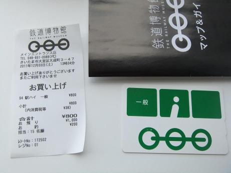 20111230_dantai