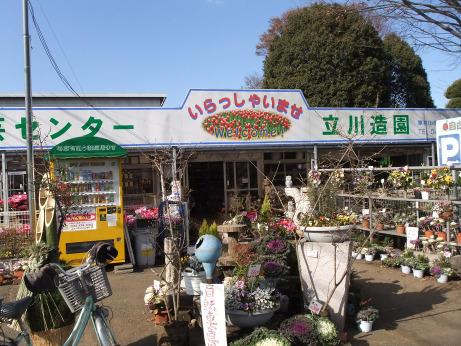 20120124_tachikawa_zouen