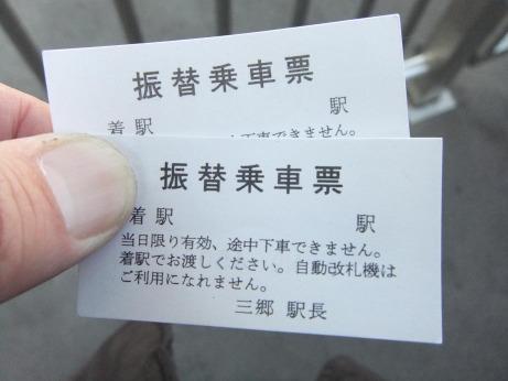 20120125_furikae_jyousyahyou