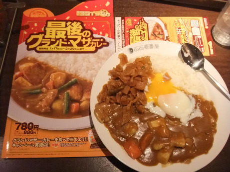 20120205_curry
