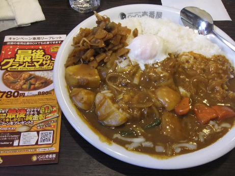 20120205_curry2