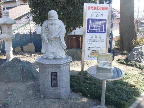 20120214_fukurokujyu