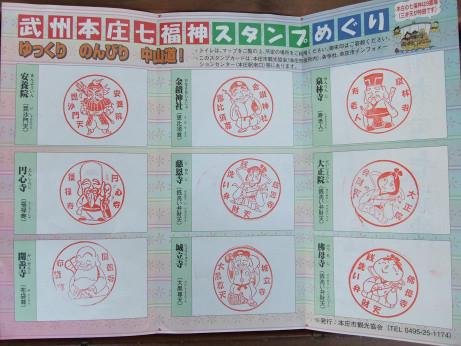 20120214_stamp