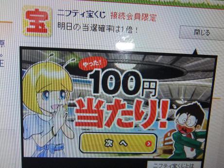 20120216_nifty_takarakuji
