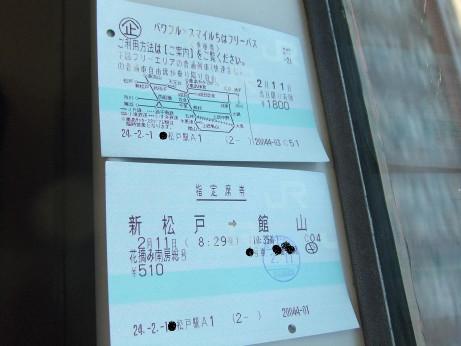20120227_free_ticket