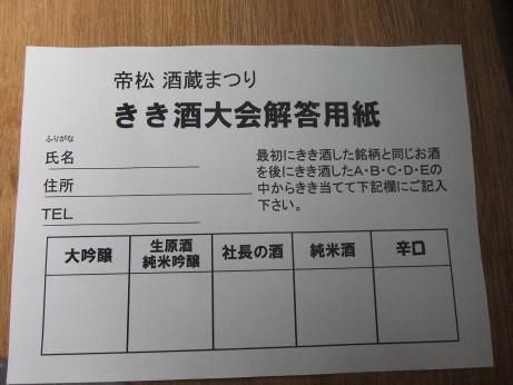 20120310_kaitou_youshi