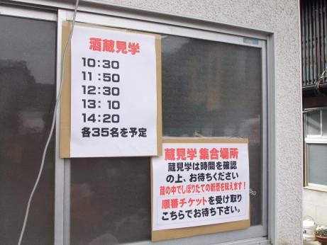 20120310_kengaku