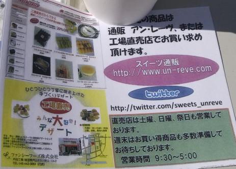 20120312_info