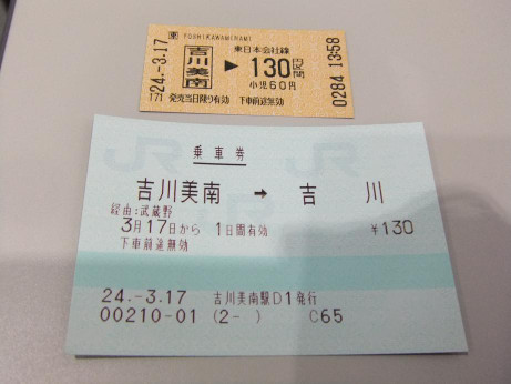 20120320_kippu