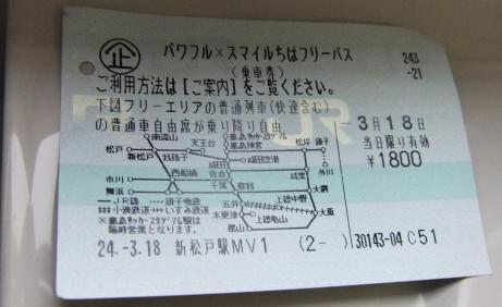 20120324_free_ticket