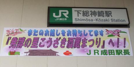 20120324_simousa_kouzaki_st4