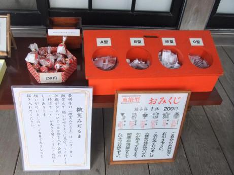 20120325_omikuji