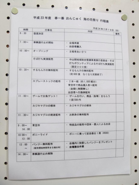 20120330_kouteihyou