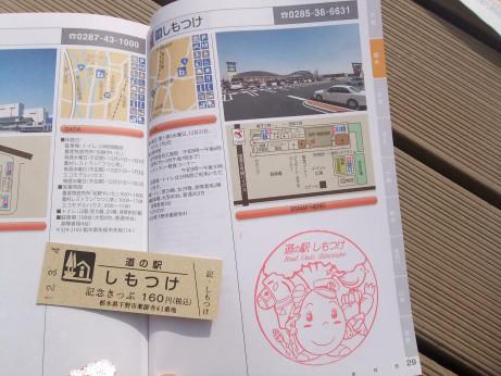 20120407_stamp