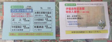 20120421_ticket