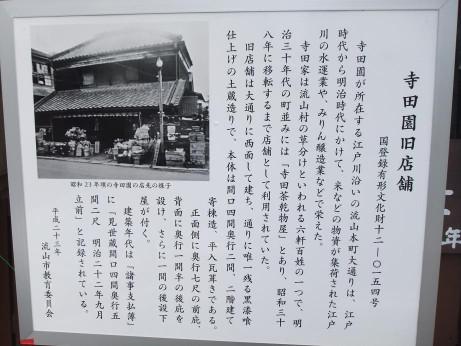 20120513_setsumei