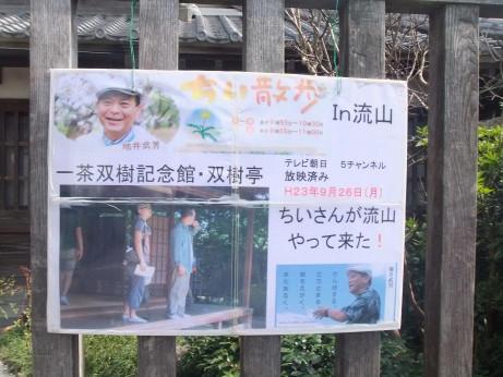 20120514_chii_sanpo