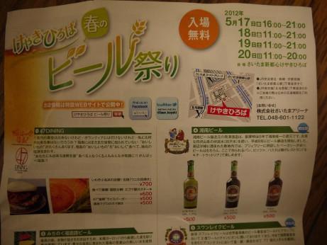 20120521_panfu