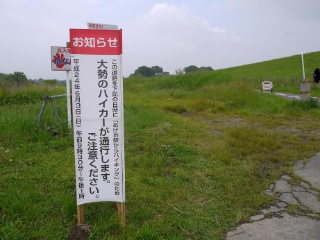 20120703_road03