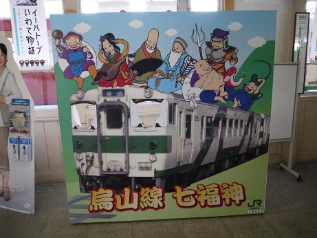 20120704_shichifukujin