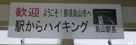 20120708_karasuyama_maku