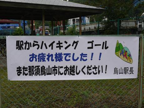 20120708_goal_maku