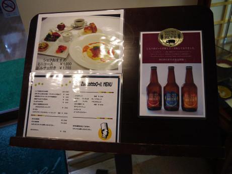 20120716_menu