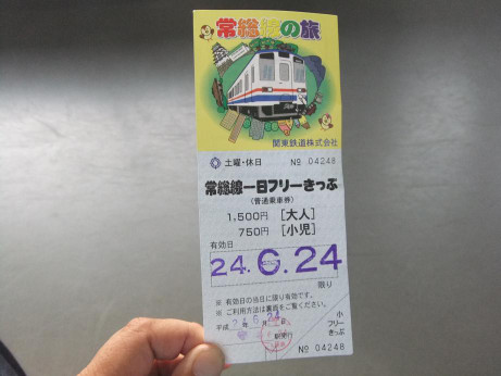 20120722_free_kippu